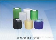 環保電線膜