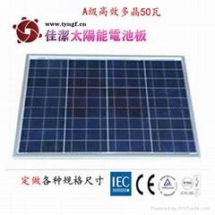 50W太陽能電池組件