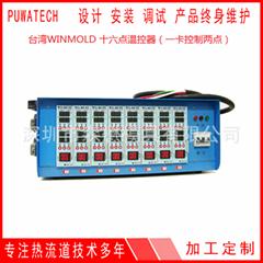 熱流道溫度控制器/一卡雙控溫控卡