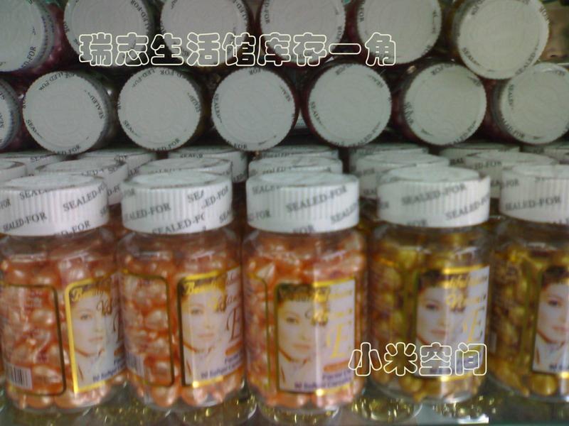 美国维他命E葵花油橙色(眼部护理)美容精华素  2