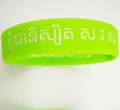 Green silicone wristband/bracelet for star