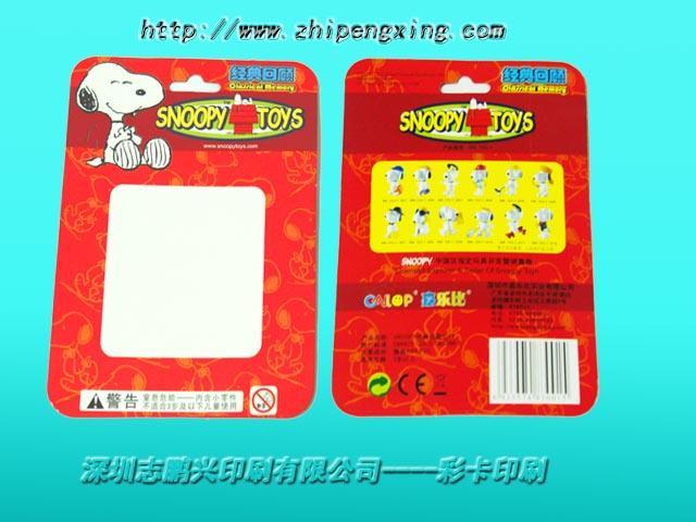 深圳吸塑卡印刷 1