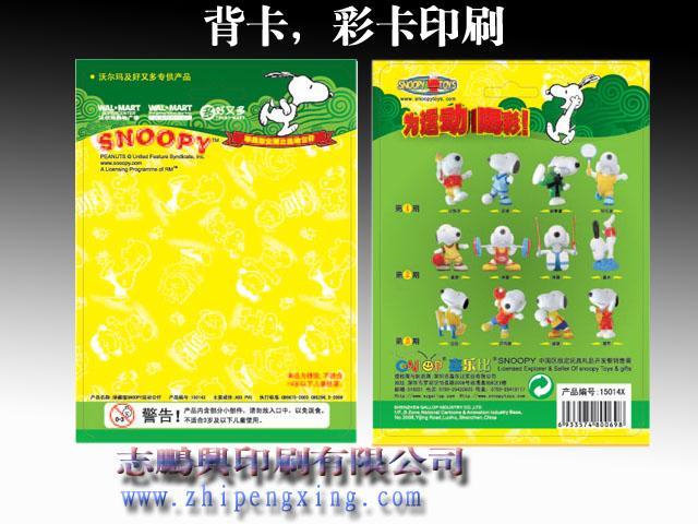 深圳吸塑卡印刷 2