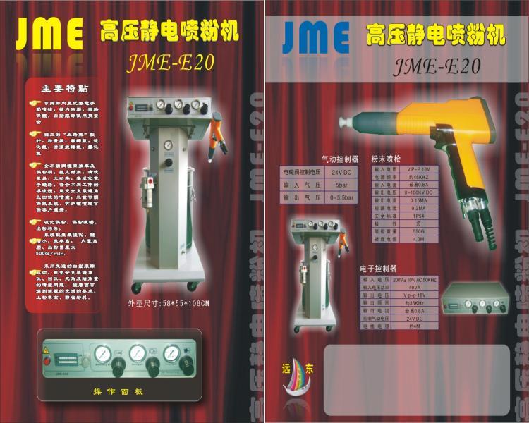 國產內置高壓靜電噴塑機 2
