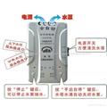 電子感應防雷給水型水位控制器cx-18 3