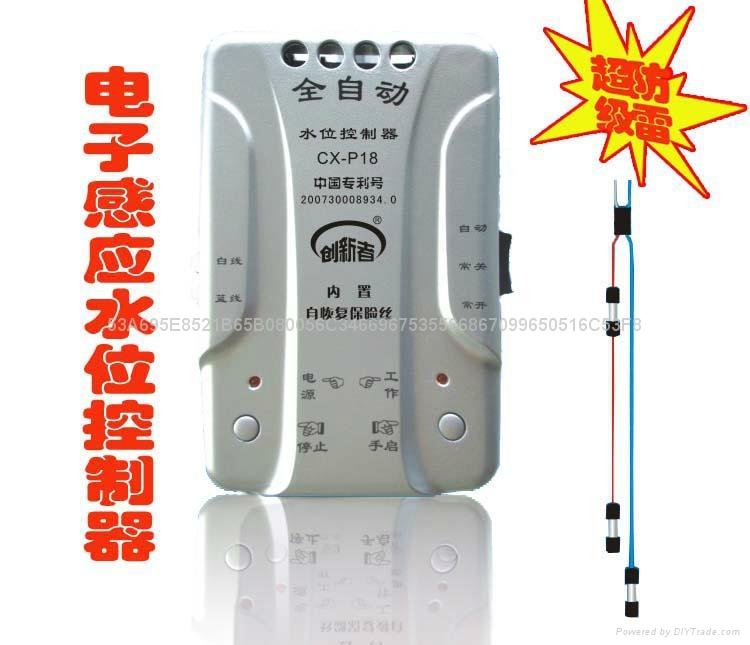 電子感應防雷給水型水位控制器cx-18 1