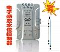 電子感應防雷給水型水位控制器c