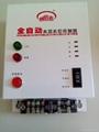 電機保護型 4
