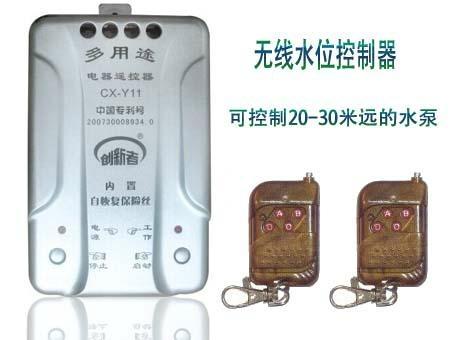 電器遙控控制 無線水位控制 1