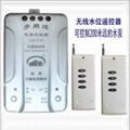 無線水位控制器