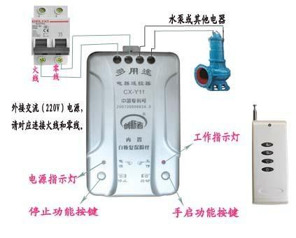 無線水位控制器 3