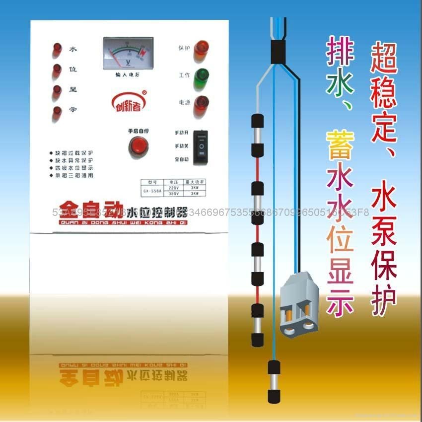創新者城建防澇水塔深井泵水位控制器 單相、三相鐵箱型CX-S58 2