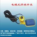 創新者水泵電纜式浮球開關 液位