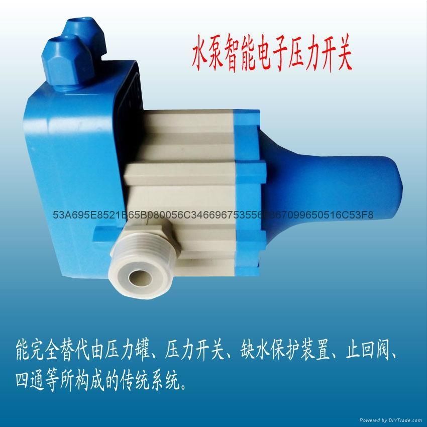 水泵壓力開關/自動電子壓力開關 2