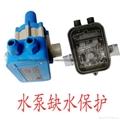水泵壓力開關/自動電子壓力開關 5