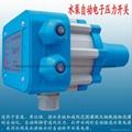 水泵壓力開關/自動電子壓力開關 3