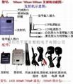无线模拟视频传输器1.2G800毫瓦 3