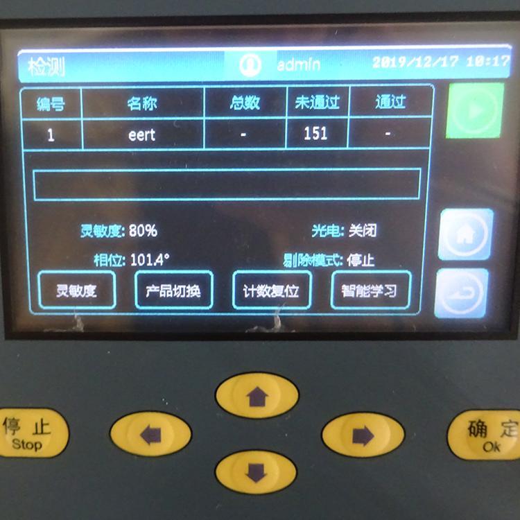 Rehoo MDC-D 適用於化工行業金屬探測器 5