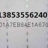 激光安全线纸防伪标签纸 1