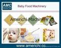 膨化營養粉、早餐粥生產設備