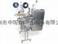 Paste Filling Sealing Production Line