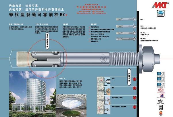 現貨供應規格M16x170  品牌MKT曼卡特型號BZ+ 開裂混凝土螺栓式錨栓 1