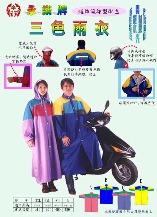 三色全開雨衣 1
