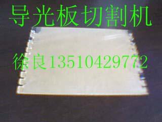 有機玻璃激光切割機設備 2