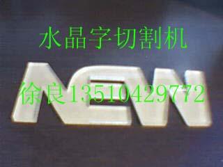 激光打标机 4