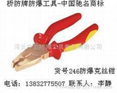 防爆克絲鉗,尖嘴鉗,絕緣工具,不鏽鋼無磁工具