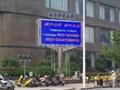 南京LED電子顯示屏