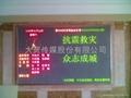 南京LED全彩屏 5