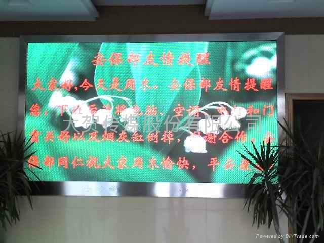 南京LED全彩顯示屏 1