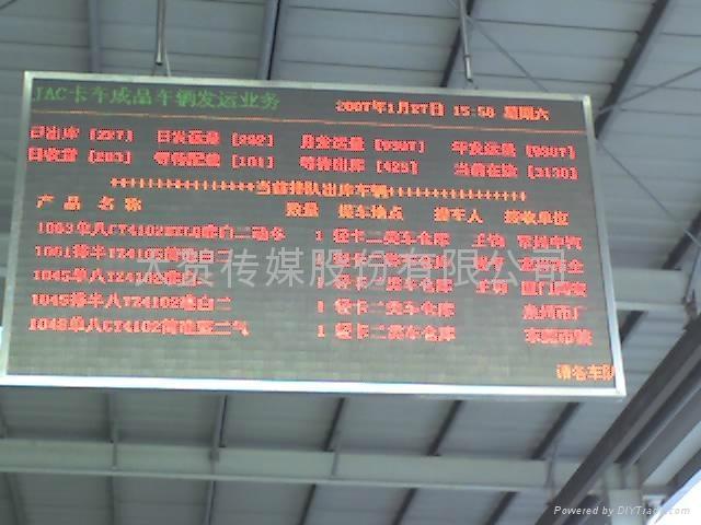 南京LED全彩顯示屏 2
