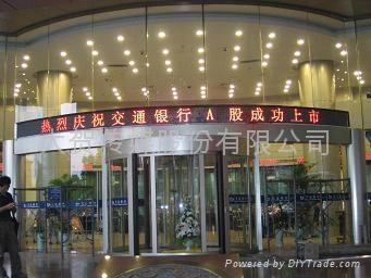 南京LED全彩電子顯示屏 5