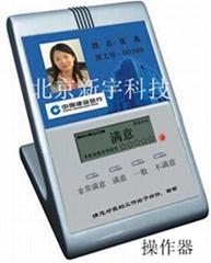 北京新宇窗口服务电子评价考评管理系统