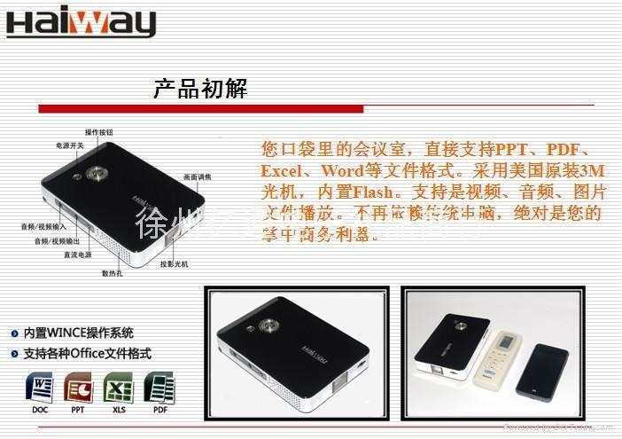 海微H9000微型投影機/微型投影儀 4