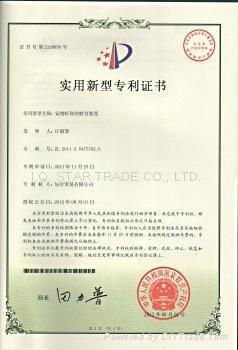 Juice Pond& Magic Shrimp China Patent
