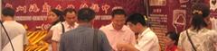 208第六届中国(广州)国际汽车零部件展