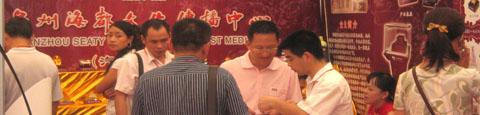 2008中國(廣州)國際汽車燈具展 2