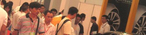 2008中國(廣州)國際汽車燈具展 3