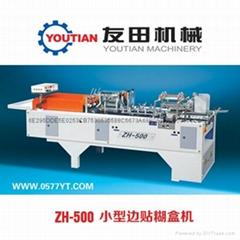 ZH-500小型全自动糊盒机