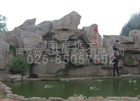 塑石假山 2