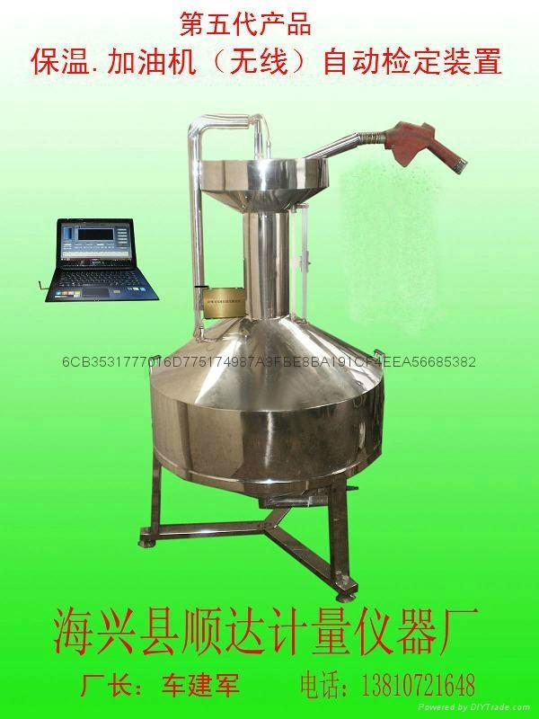 (第五代)保溫標準金屬量器的加油機容量無線自動檢定裝置 1