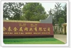 安平县金泰金属网业有限公司