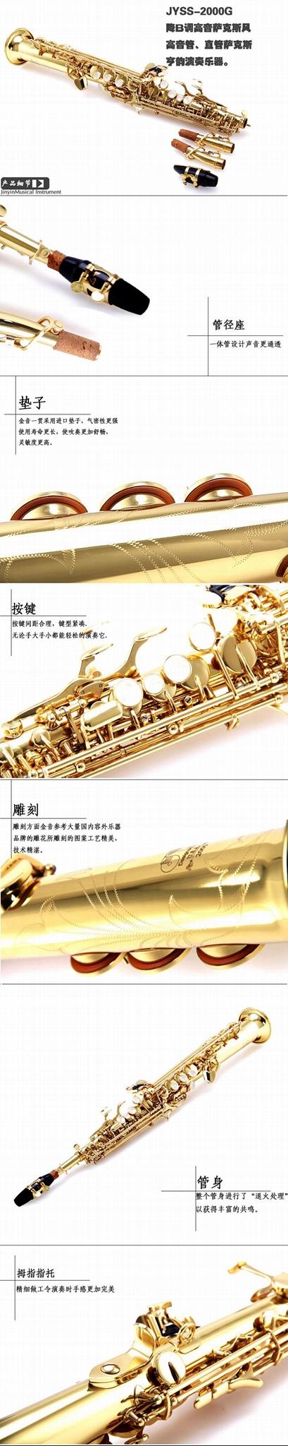 JYSS-2000G Soprano Saxophone 10