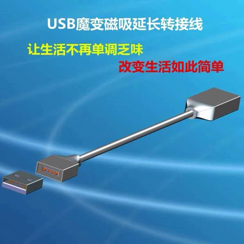 usb磁吸连接器 2
