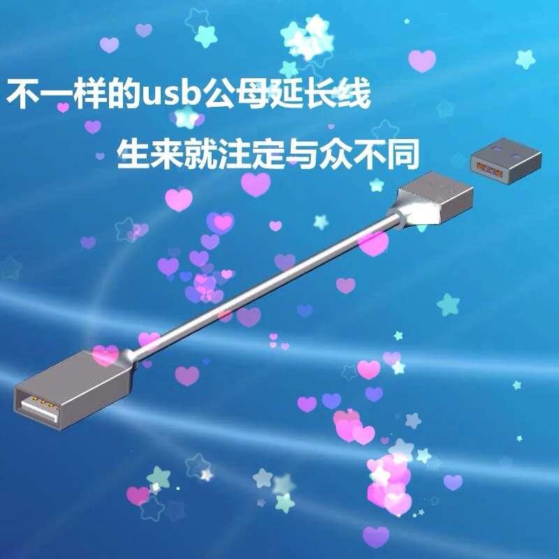 usb磁吸连接器 3