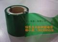 VIT水洗专用绿色碳带