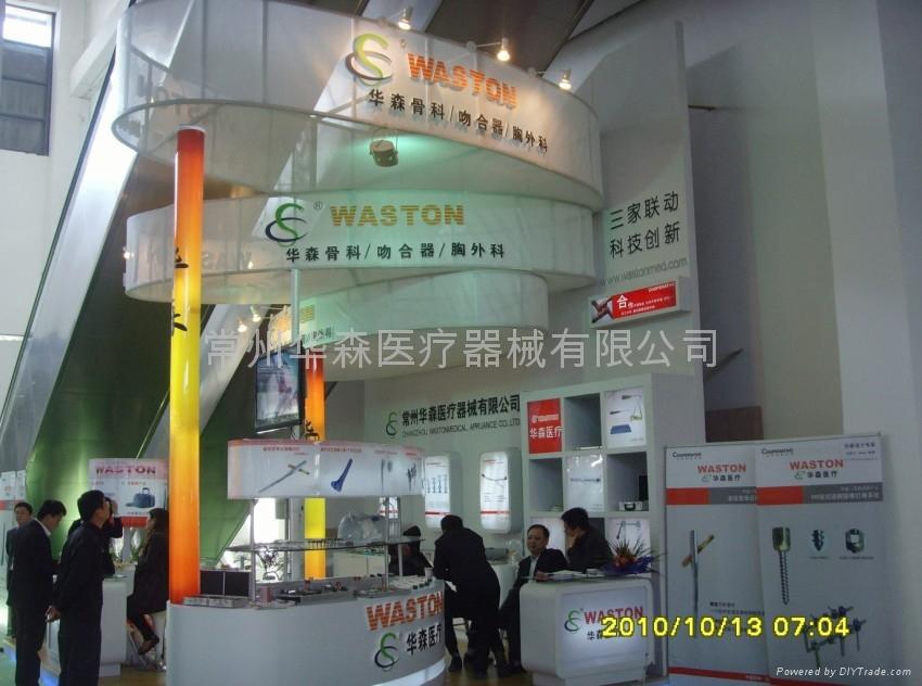 2010 中國國際醫療器械展